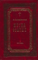 Жития святых в 12-ти томах