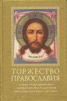 Торжество Православия. Основы православной веры. Современные ереси и лжеучения