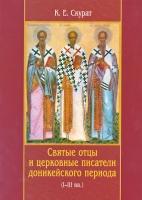 Святые отцы и церковные писатели доникейского периода (I-III вв.)