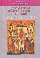 Догматика Православной Церкви: Экклесиология