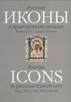 Русские иконы в драгоценных окладах (альбом)