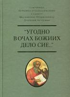 Угодно в очах Божиих дело сие... Сокровища Церковно-археологического кабинета Московской Православной Духовной Академии