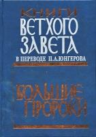 Книги Ветхого Завета. Большие пророки