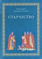 Старчество по учению святых отцов и аскетов