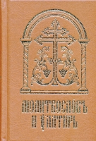 Молитвослов и Псалтирь (церковно-славянский шрифт)
