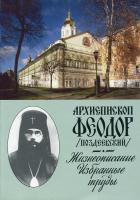 Архиепископ Феодор (Поздеевский). Жизнеописание. Избранные труды