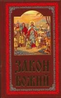Закон Божий. Сотавил протоиерей Серафим Слободской