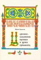 Церковно-славянские прописи и уроки орнамента