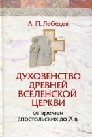 Духовенство древней Вселенской Церкви от времен апостольских до Х в.
