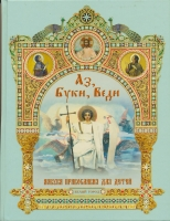 Аз, Буки, Веди. Азбука православия для детей