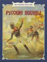 История России. Русские победы