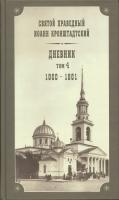Дневник. Том4: 1860-1861 гг.