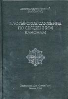 Пастырское служение по священным канонам