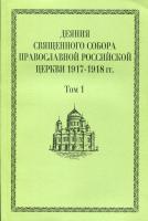 Деяния Священного Собора Православной Российской Церкви 1917-1918г.г. Том 1