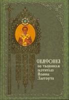 Симфония по творениям святителя Иоанна Златоуста. Том 1
