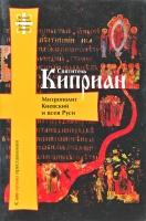 Святитель Киприан Митрополит Киевский и всея Руси