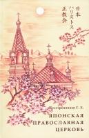 Японская православная церковь. История и современность