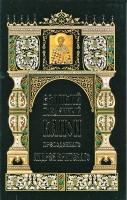 Великий покаянный канон преподобнаго Андрея Критскаго