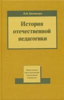История отечественной педагогики