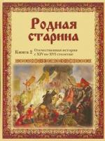 Родная старина. Книга 2: Отечественная история с XIV по XVI столетие