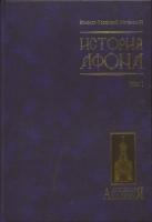 История Афона в 2-х томах