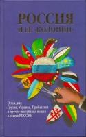"""Россия и ее """"колонии"""""""
