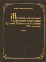 Мученики, исповедники и подвижники благочестия Русской Православной Церкви ХХ столетия.Том 5