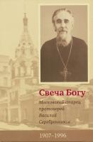 Свеча Богу. Московский старец протоиерей Василий Серебренников (1907-1996)