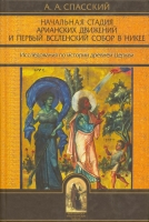 Начальная стадия арианских движений и Первый Вселенский собор в Никее