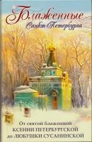 Блаженные Санкт-Петербурга. От святой блаженной Ксении до Любушки Сусанинской