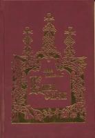 Камень соблазна (репринтное издание 1854 г.)
