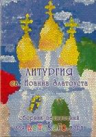 Литургия св. Иоанна Златоуста. Сборник песнопений для детского хора