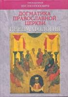 Догматика Православной Церкви: Пневматология