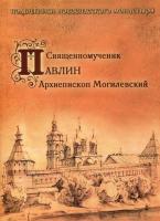 Священномученик Павлин Архиепископ Могилевский
