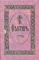 Псалтирь (церковно-славянский шрифт) с помянником