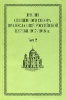 Деяния Священного Собора Православной Российской Церкви 1917-1918г.г. Том 2