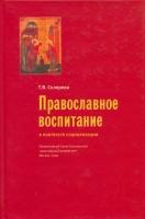 Православное воспитание в контексте социализации