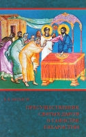 Пресуществление Святых Даров в таинстве Евхаристии