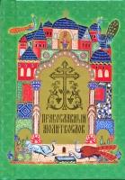 Молитвослов (русский шрифт)
