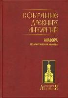 Собрание древних литургий восточных и западных. Анафора: евхаристическая молитва