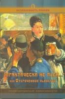 Практически не пьем..., или отсроченное пьянство (о пивном алкоголизме)