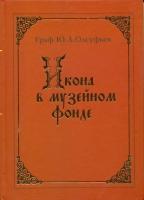 Икона в музейном фонде: исследования и реставрация. Антология
