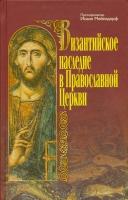 Византийское наследие в Православной Церкви