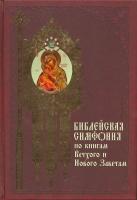 Библейская симфония по книгам Ветхого и Нового Заветам