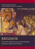 Входное. Элементы литургического опыта таинства единства в Православной Церкви