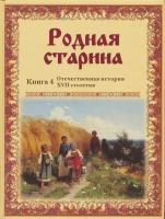 Родная старина. Книга 4: Отечественная история XVII столетия