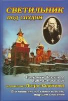 Светильник под спудом. О духовнике Пюхтицкого женского монастыря иеромонахе Петре (Серёгине)