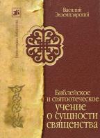 Библейское и святоотеческое учение о сущности священства