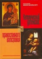 Католический катехизис с точки зрения православного богословия