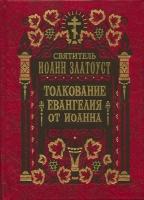 Толкование на Евангелия от Иоанна в 2-х томах
